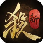 新三国杀安卓版1.0.5 官方版