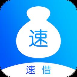 速借攻略app1.2.0 最新版