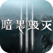 暗黑毁灭安卓版1.0 官方版