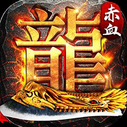 赤血屠龙手游果盘版2.0.1 安卓版