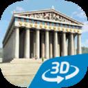 雅典卫城互动教育3D软件
