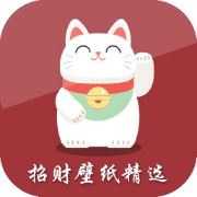 招财壁纸精选app1.0.1 手机版