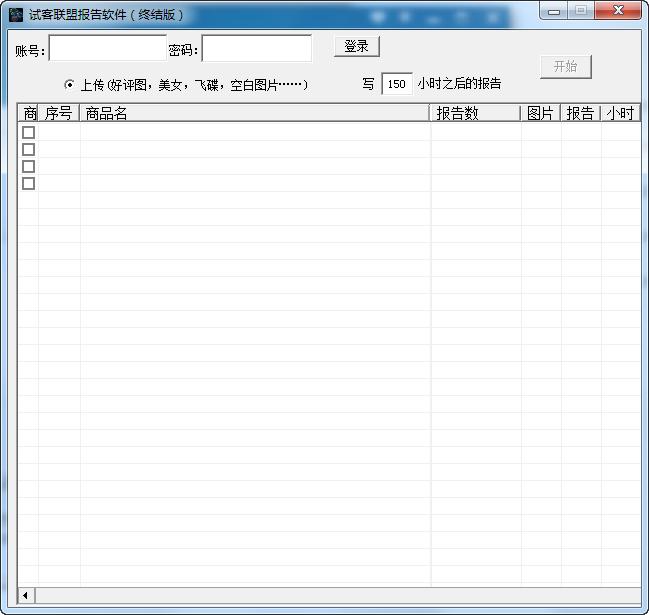试客联盟自动写报告软件截图0