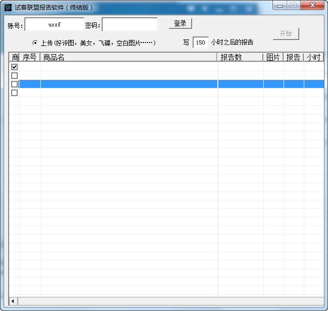试客联盟自动写报告软件截图1