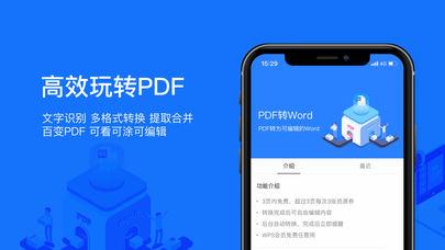 WPS Office手机版(WPS办公App)截图