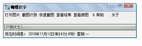 ocr蝴蝶识字工具截图0