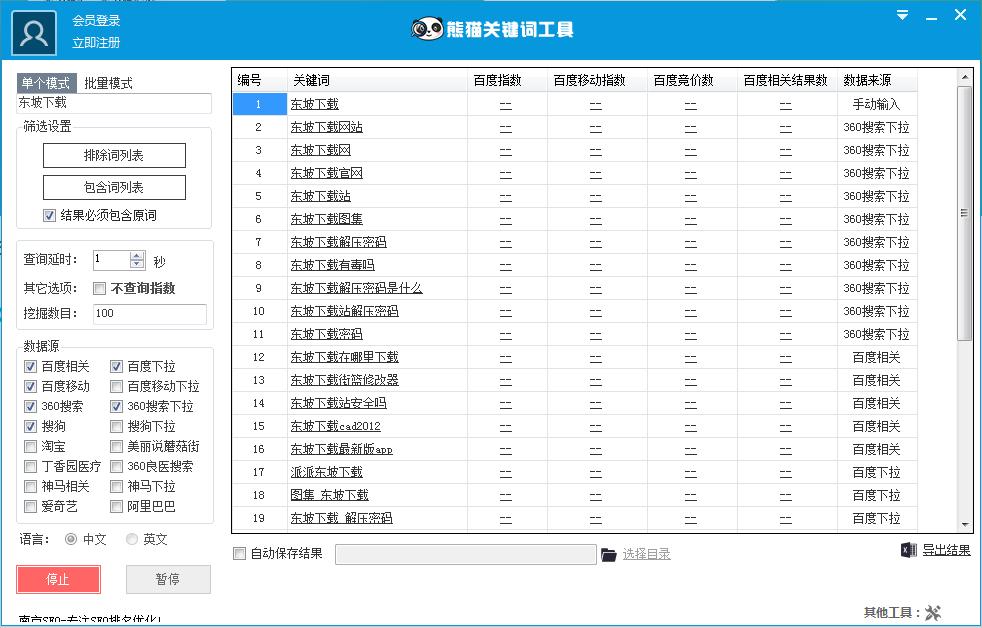 熊猫关键词挖掘工具截图0