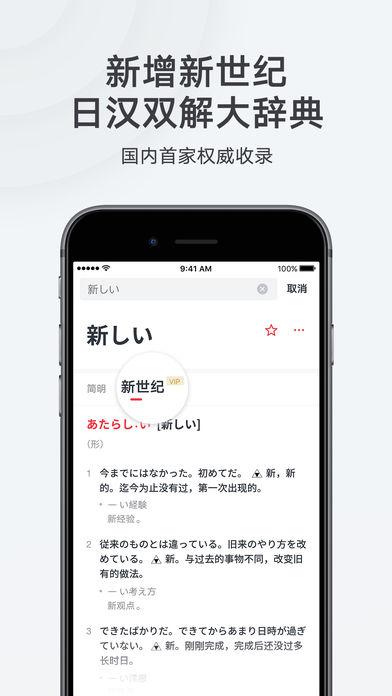 有道词典iPhone版(有道词典手机版)截图