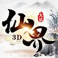 梦幻3D大话仙界