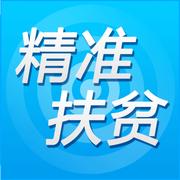 甘肃精准扶贫手机版1.0.0 苹果版
