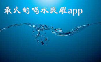 最火的喝水提醒app