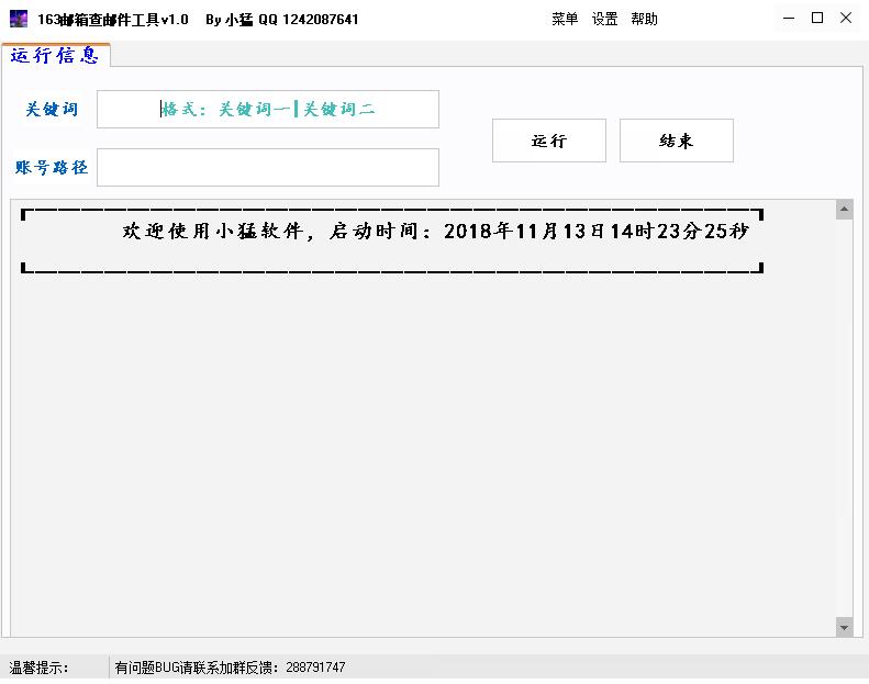 网易163邮箱查邮件工具截图0