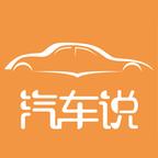 汽车说app1.0.1 最新版