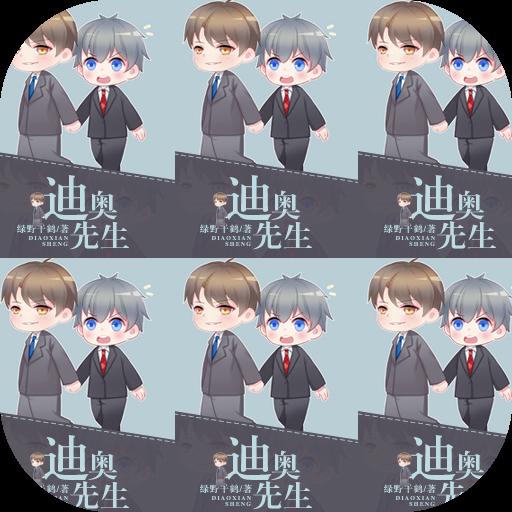 迪奥先生app