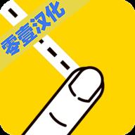 开心切切乐汉化版1.2.1安卓中文版