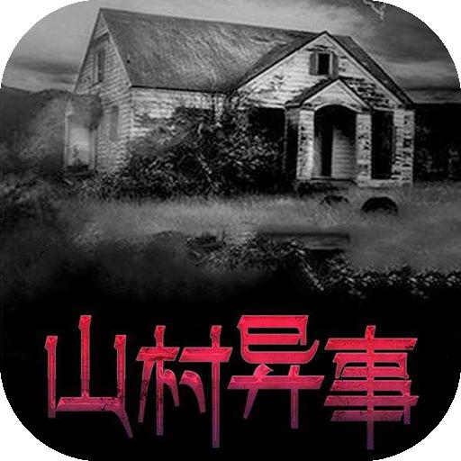 山村异事app4.0安卓版