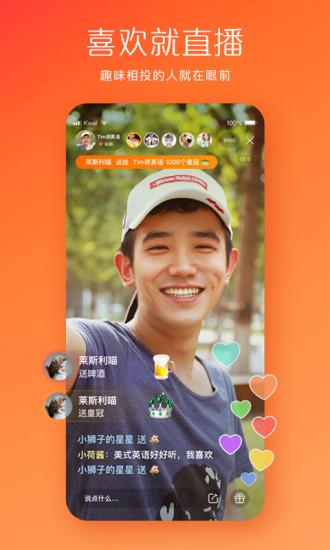 快手app官方版截图