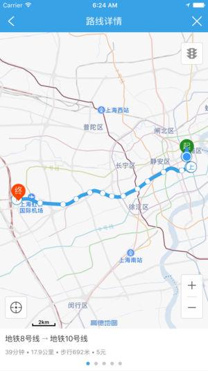 进博会交通app截图