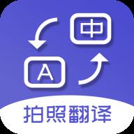 拍照翻译词典app4.3.1 安卓版