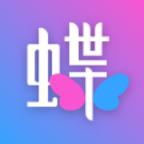 蝶变高中app0.15 安卓最新版