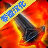 鲜血竞技场汉化版2.5.0安卓中文版