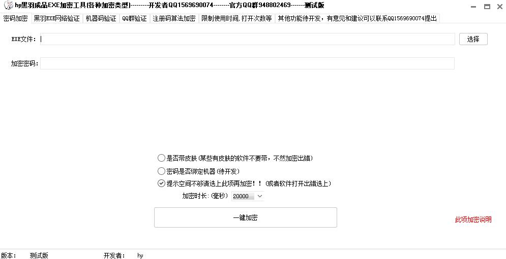 黑羽成品EXE加密软件截图0