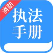消防执法手册app1.0 苹果版