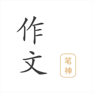�P神作文app