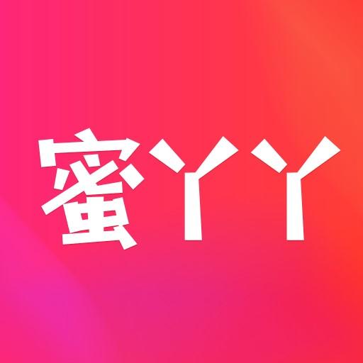 蜜丫丫app1.0.0 安卓最新版