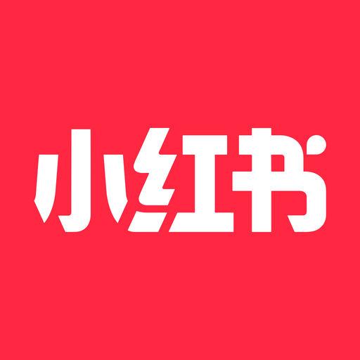 小红书海外购物神器5.38 官方苹果版