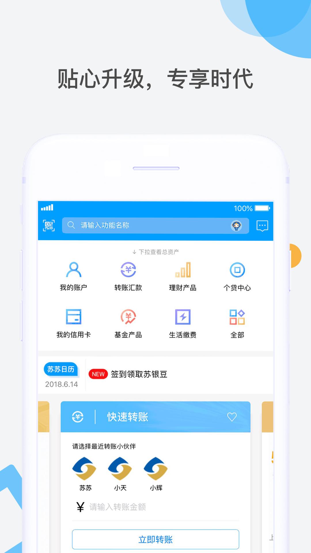江苏银行手机银行客户端截图