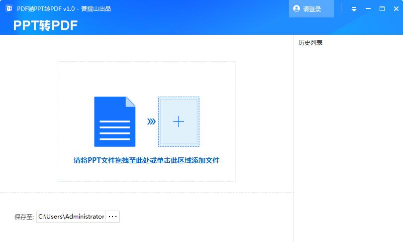 PDF猫PPT转PDF软件截图0