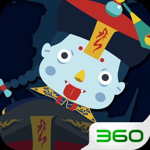 宫逗捶捶游戏1.0 安卓版
