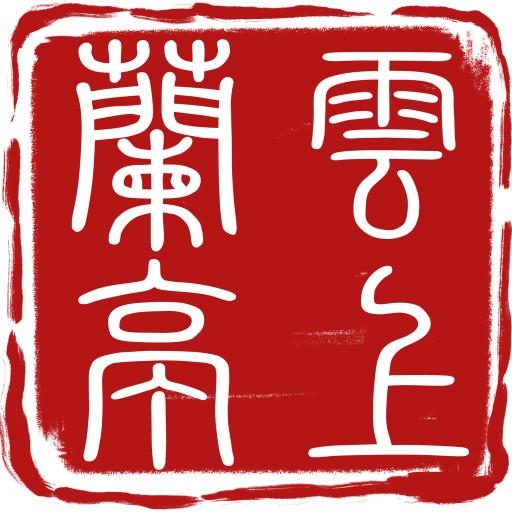 云上兰亭app1.0.0 安卓版