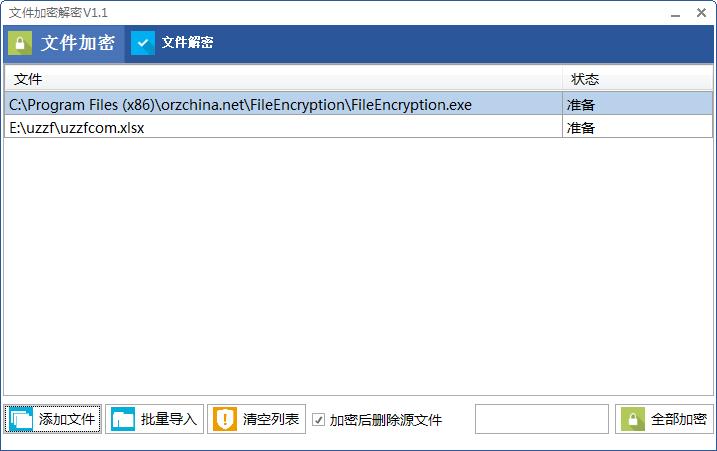千里码文件加密解密软件截图0