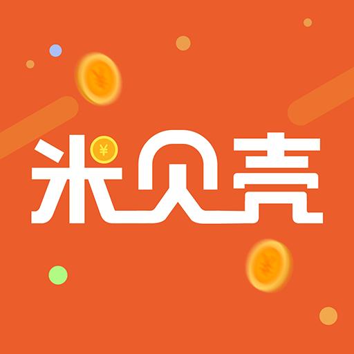 米贝壳app1.0.0 安卓版