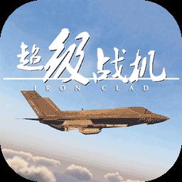超级战机游戏1.0 安卓最新版