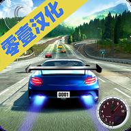 街头赛车手游汉化版1.7.1安卓中文版