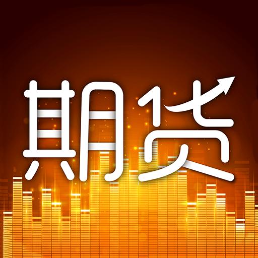 期货原油帮手app1.0安卓手机版