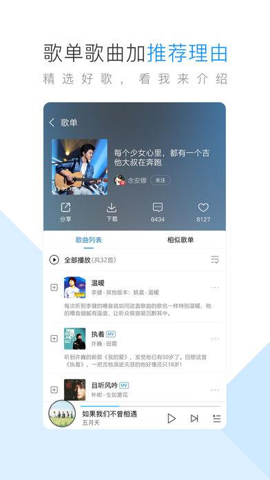 酷狗音��iPhone版(酷狗音�凡シ牌�)截�D
