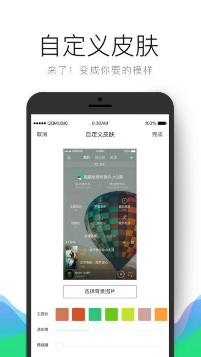 QQ音乐iPhone版截图