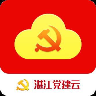 湛江智慧党建app4.0.0 安卓最新版