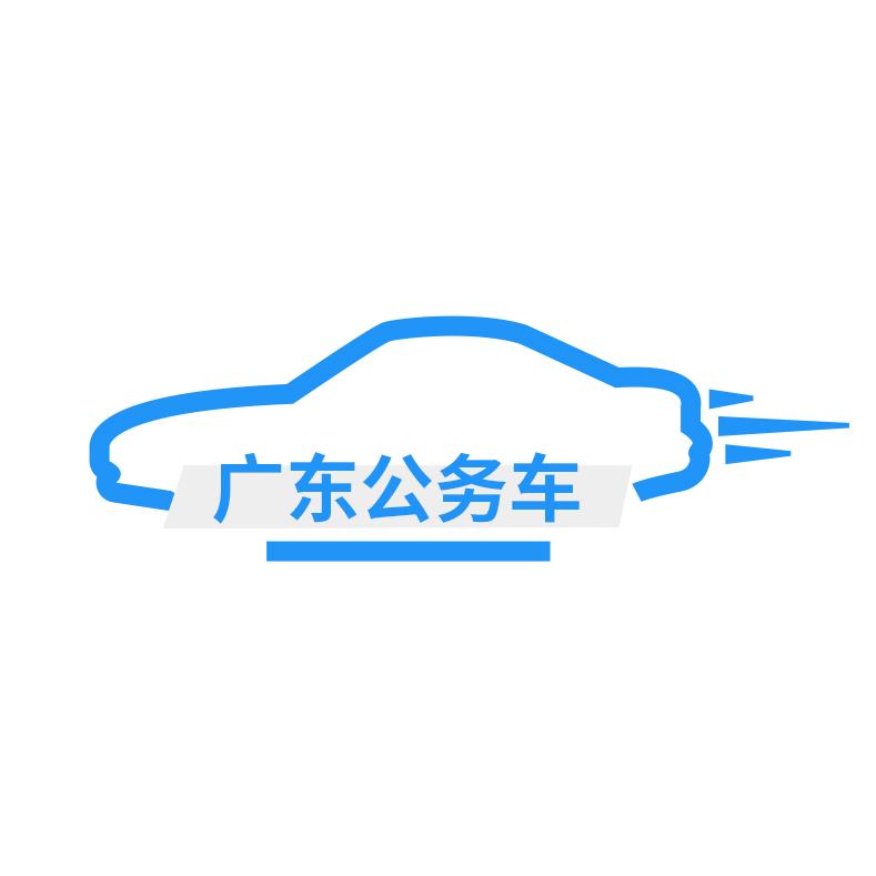 广东公务出行1.0.1.2最新版