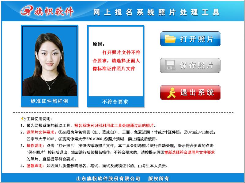 网上报名证件照处理软件截图1