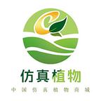仿真植物商城app