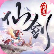 仙剑问道安卓版1.0 官方版