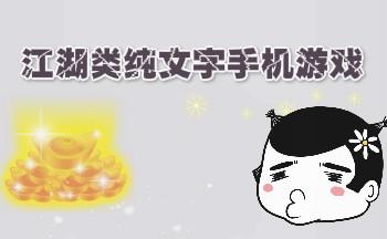 江湖类纯文字手机游戏