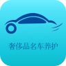 奢侈品名车养护app1.0 安卓版