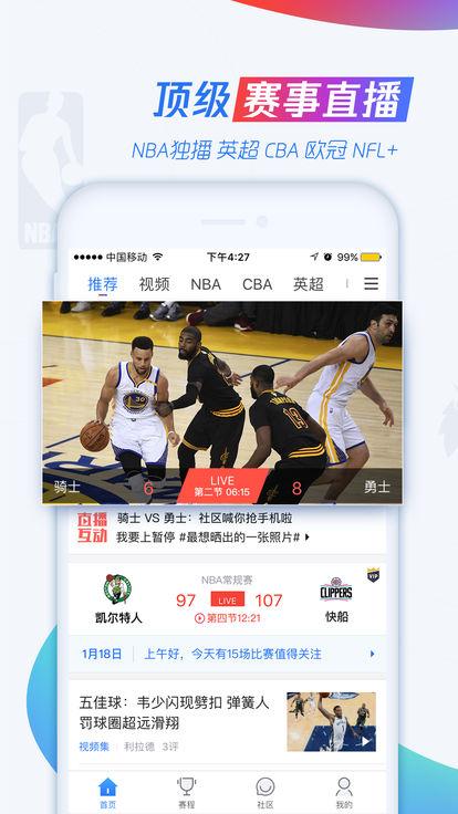 腾讯体育苹果版截图