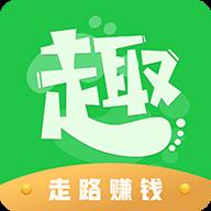 趣步行app1.0.0 安卓版